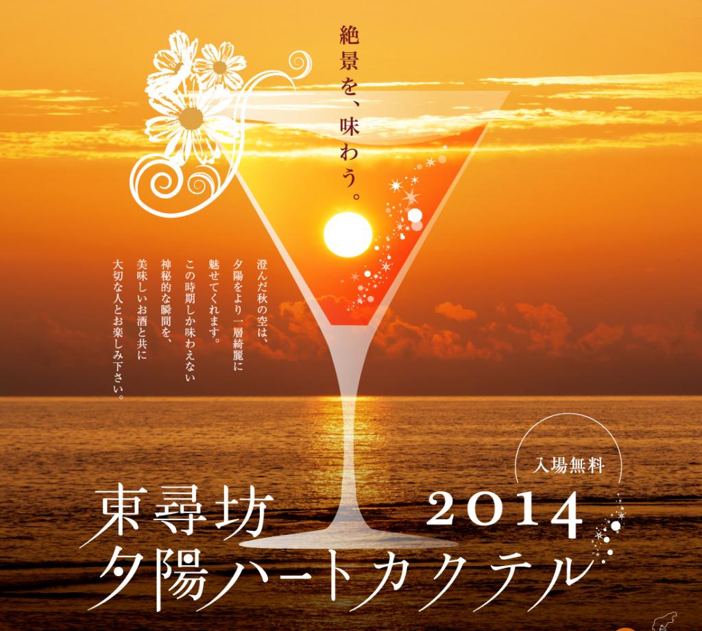東尋坊夕陽ハートカクテル2014特設サイト