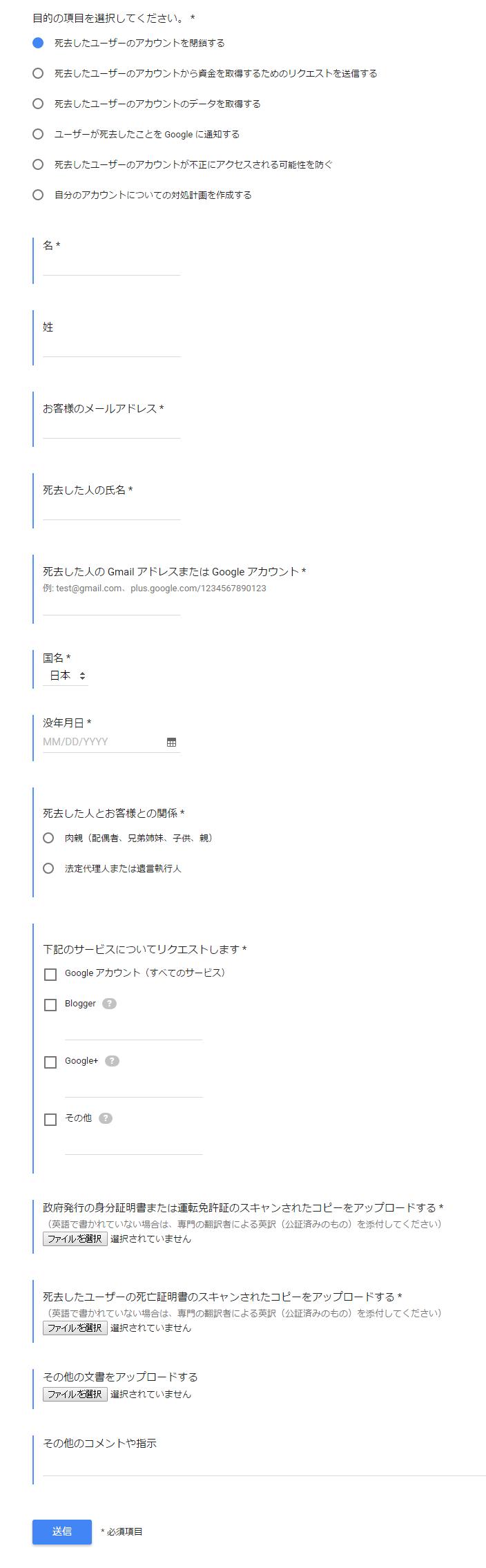 死去したユーザーのアカウントに関するリクエストを送信する   Google アカウント ヘルプ001