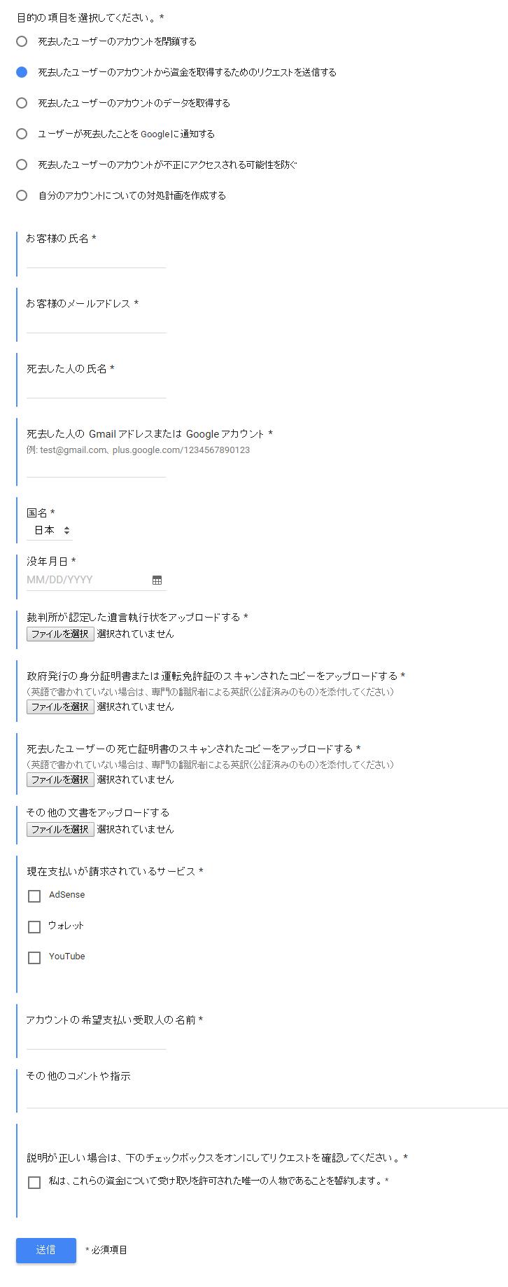 死去したユーザーのアカウントに関するリクエストを送信する   Google アカウント ヘルプ002