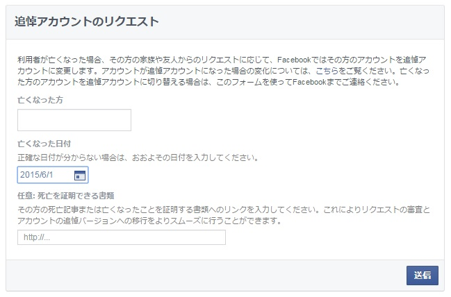 facebook追悼アカウントのリクエスト
