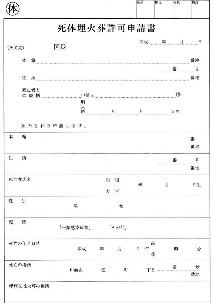 kasou-kyokasyou
