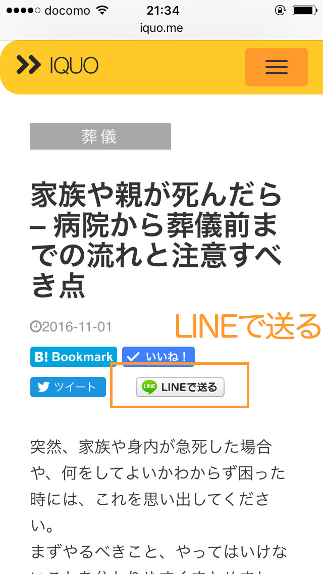 メモ代わりにLINEを使う方法4